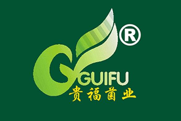 贵州省贵福菌业发展有限公司